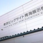 Tokyo International Industry Exhibition 2019
