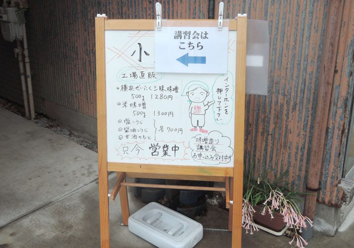 Koiizumi-omiso