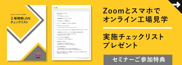 zoomとスマホでオンライン工場見学チェックリスト