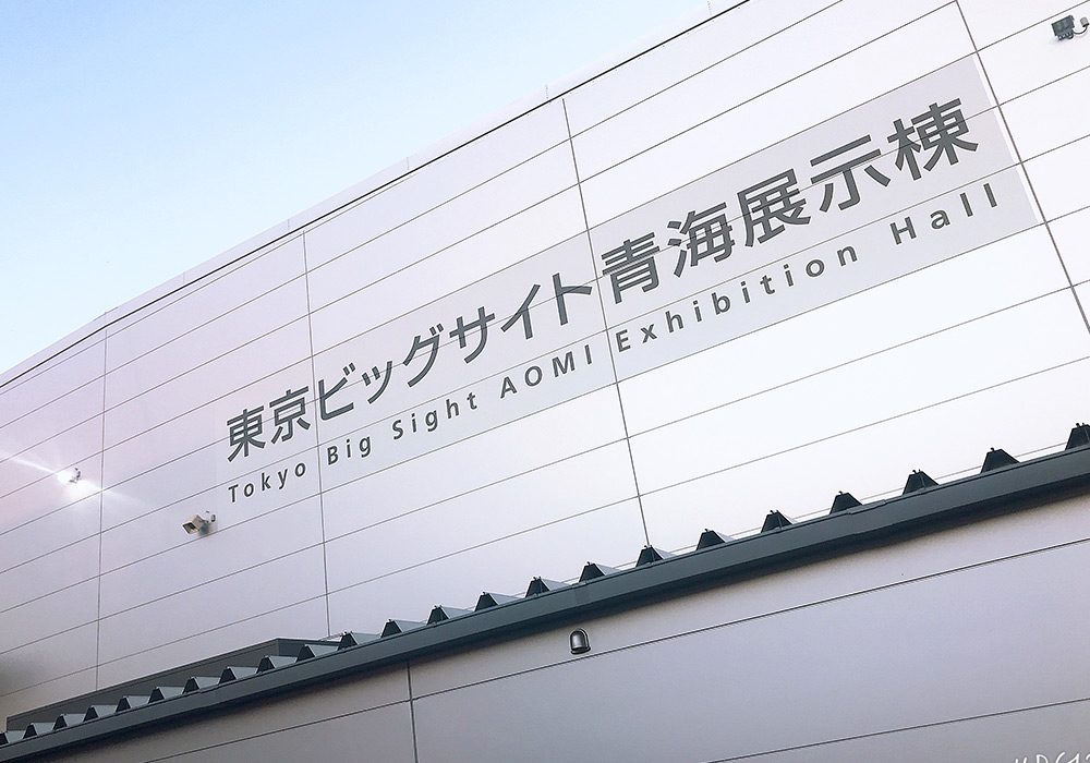 Tokyo Big Sight Aomi Exhibition Hall
