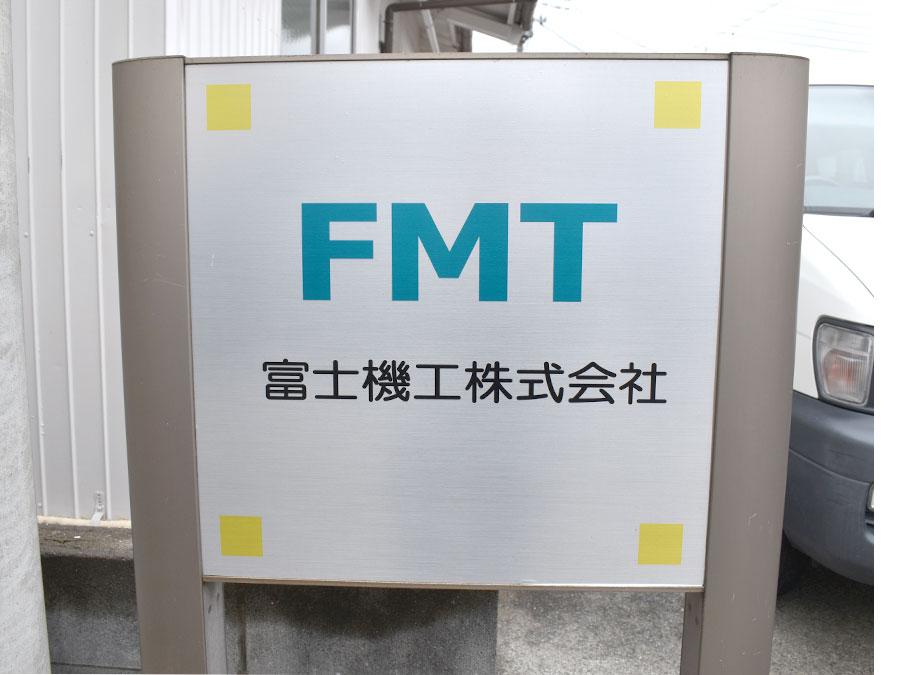 FUJI MACHINE & TOOLS CO., LTD. located in Sagamihara-shi, Kanagawa Pref.